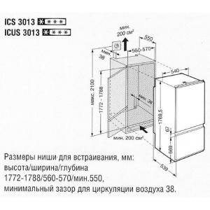 Холодильник Liebherr ICS 3013